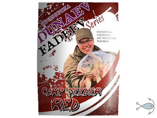 ПРИКОРМКА DUNAEV-FADEEV FEEDER CARP RED 1 кг